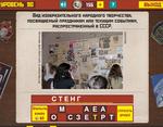 Ответ на 90 уровень в Вспомни СССР