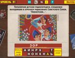 Ответ на 91 уровень в Вспомни СССР