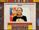 Ответ на 92 уровень в Вспомни СССР