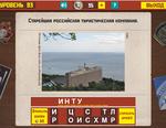 Ответ на 93 уровень в Вспомни СССР