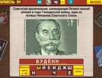 Ответ на 94 уровень в Вспомни СССР