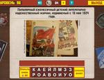Ответ на 96 уровень в Вспомни СССР