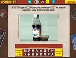 Ответ на 97 уровень в Вспомни СССР