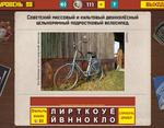 Ответ на 98 уровень в Вспомни СССР