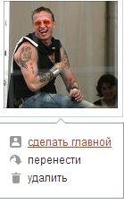Поставить фото на аву в Одноклассниках