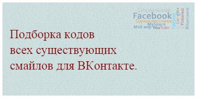 Подборка кодов всех существующих смайлов для ВКонтакте.