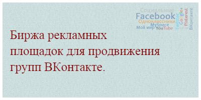 Биржа рекламных площадок для продвижения групп ВКонтакте.