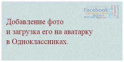 Добавление фото и загрузка его на аватарку в Одноклассниках.