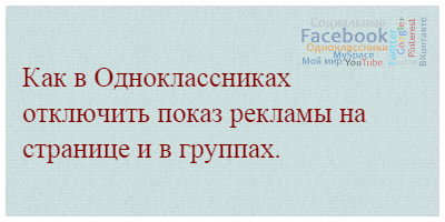 Как в Одноклассниках отключить показ рекламы на странице и в группах.