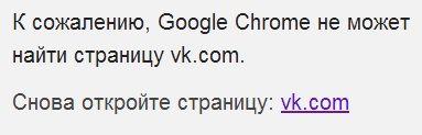 К сожалению Google Chrome не может найти страницу vk.com