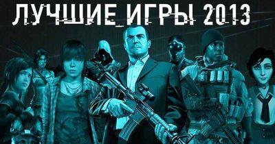 Голосование за Лучшую игру 2013 года