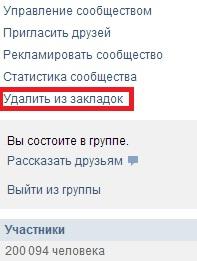 Очистить закладки ВКонтакте