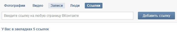 Просмотр закладок ВКонтакте