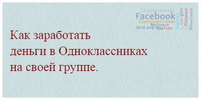 Как заработать деньги в Одноклассниках на своей группе.