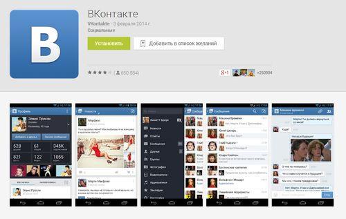 Скачать клиент VK.com для Android