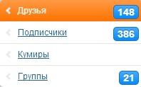Отследить друзей ВКонтакте