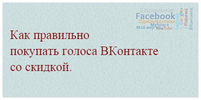 Как правильно покупать голоса ВКонтакте со скидкой.