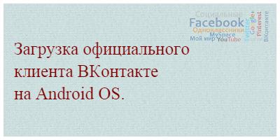 Загрузка официального клиента ВКонтакте на Android OS.