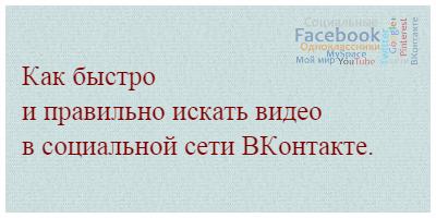 Как быстро и правильно искать видео в социальной сети ВКонтакте.