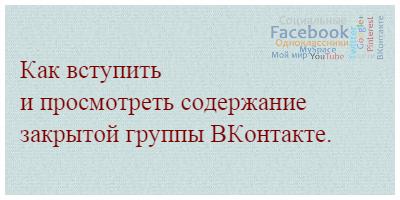 Как вступить и просмотреть содержание закрытой группы ВКонтакте.