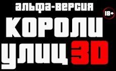 Альфа версия Онлайн игры ВКонтакте Короли улиц в 3Д