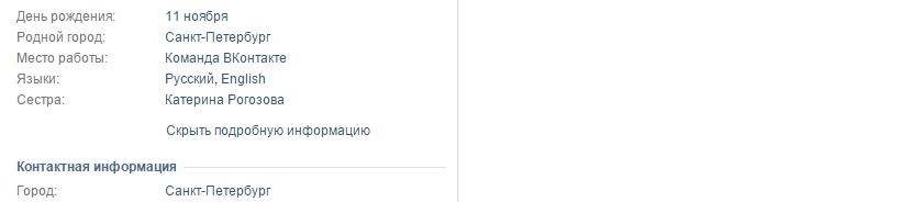 Определить место жительства ВКонтакте