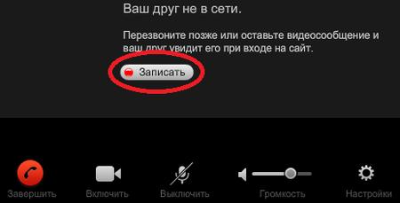 Оставить голосовое сообщение в Одноклассниках