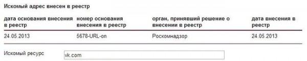 Роскомнадзор заблокировал ВКонтакте