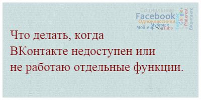 Что делать, когда ВКонтакте недоступен или не работаю отдельные функции.