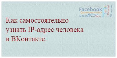 Как самостоятельно узнать IP-адрес человека в ВКонтакте.