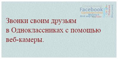 Звонки своим друзьям в Одноклассниках с помощью веб-камеры.