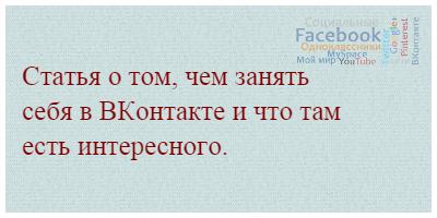 Статья о том, чем занять себя в ВКонтакте и что там есть интересного.