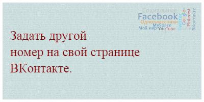 Задать другой номер на свой странице ВКонтакте.