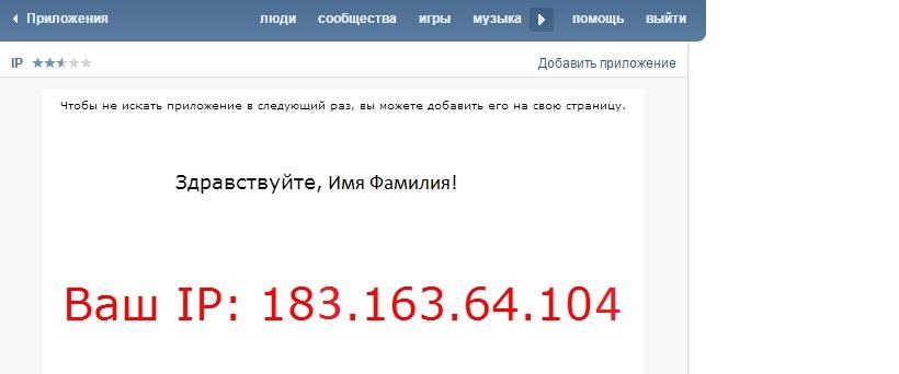 мой ip-адрес вконтакте