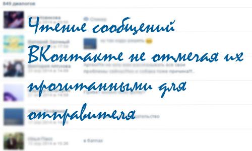 Читать сообщения ВКонтакте и не отмечать их как прочитанные