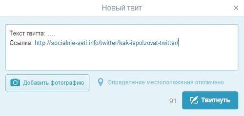 Отправить ссылку и картинку в твите