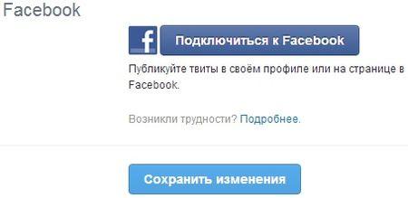 Подключение Twitter к Facebook