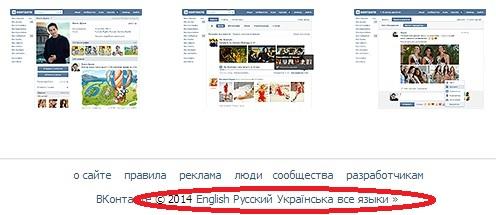 Ввести имя и фамилию на английском при регистрации ВКонтакте