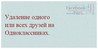 Удаление одного или всех друзей на Одноклассниках.