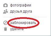 Заблокировать человека в Одноклассниках
