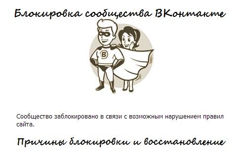 Блокировка сообществ ВКонтакте: Причины и разблокировка