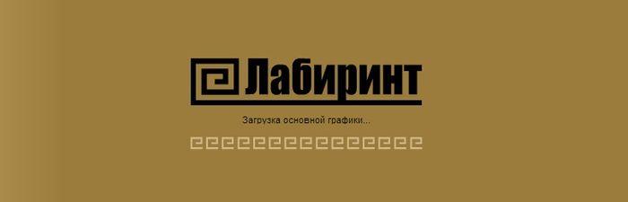 Обзор игры «Лабиринт» ВКонтакте