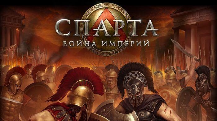 Игра ВКонтакте Спарта - война империй