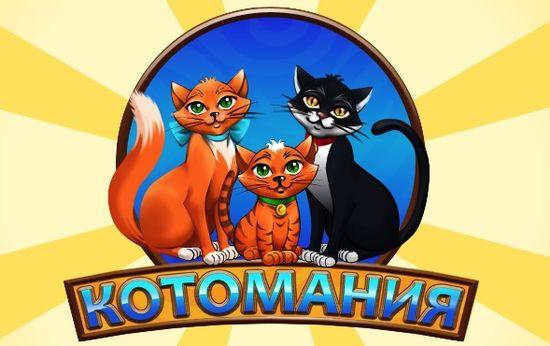 Игра Котомания в соц сети Одноклассники