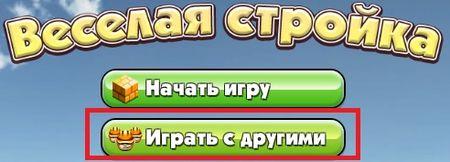 Игра с другими пользователями в режиме Online