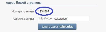 Определение ID страницы ВКонтакте