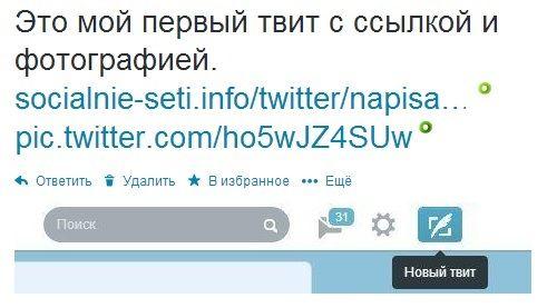 Отправить твит с ссылкой и фотографией