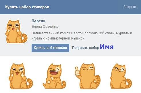 Подарить набор стикеров другу ВКонтакте