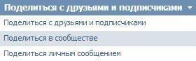 Поделится записью ВКонтакте с любого сайта