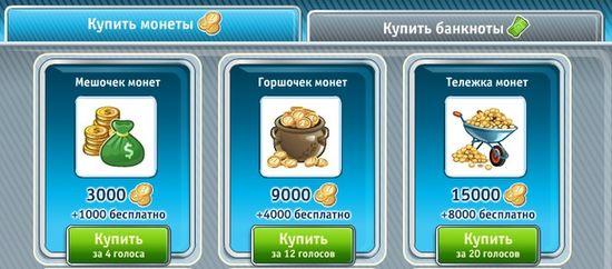 Получить бесплатно монеты и банкноты